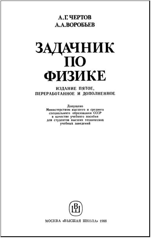 Решебник Чертова Воробьева По Физике Скачать Djvu